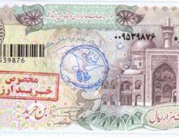 گزارش مالی خرداد ماه ۱۳۹۷