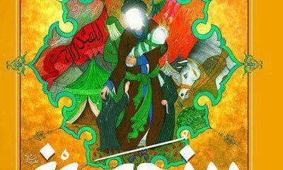 خرید خیریه کتاب روز حسین(علیه السلام)