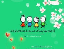 فراخوان تهیه پوشاک عید برای فرشته های کوچولو ـ اسفند 98