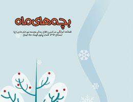 پنجمین شماره نشریه بچه های ماه ویژه بچه های موسسه چاپ شد