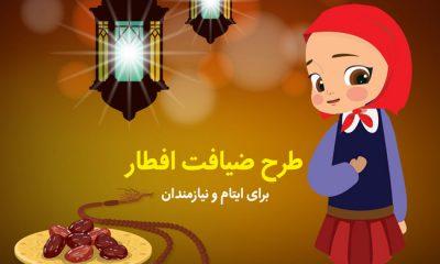 طرح ضیافت افطار برای ایتام و نیازمندان ـ رمضان 1398