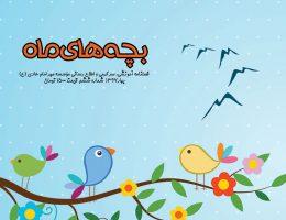 ششمین شماره نشریه بچه های ماه ویژه بچه های موسسه چاپ شد