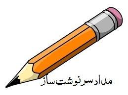 سرنوشت دو نفر با گم شدن مداد سیاه در مدرسه