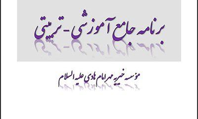 برنامه جامع آموزشی مؤسسه مهر امام هادی ع جهت جلسات آفتاب و مهتاب