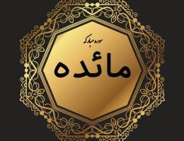 آیه ای ازنیکوکاری در قرآن