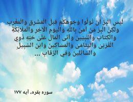 آیه ای از نیکی به ایتام در قرآن