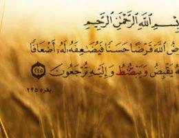 چرا خداوند در قرآن از انسان ها درخواست قرض کرده است؟