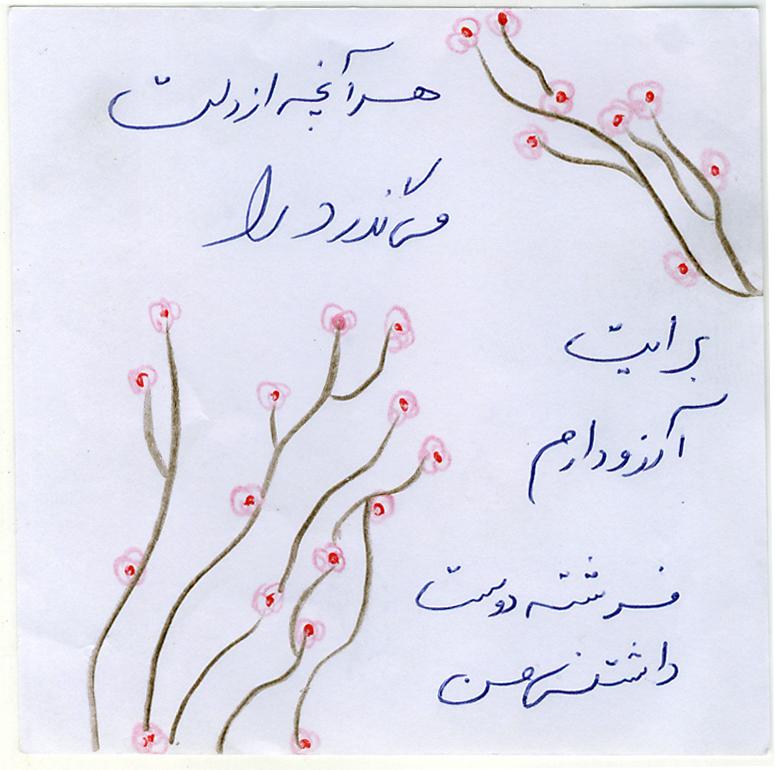 هدیه سوهان گزی - خیریه مهر امام هادی