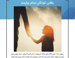 درخواست همکاری برای یافتن کودکان ایتام نیازمند در تهران و حومه آن