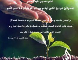 حاجات مردم به عنوان نعمت های الهی