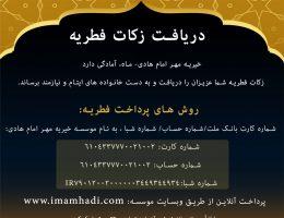 پرداخت فطریه از طریق خیریه مهر امام هادی – ماه، رمضان 1400