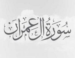 آیه ای از انفاق در قرآن