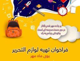 طرح مشارکتی بوی ماه مهر(تهیه لوازم التحریر ایتام) – شهریور 1400